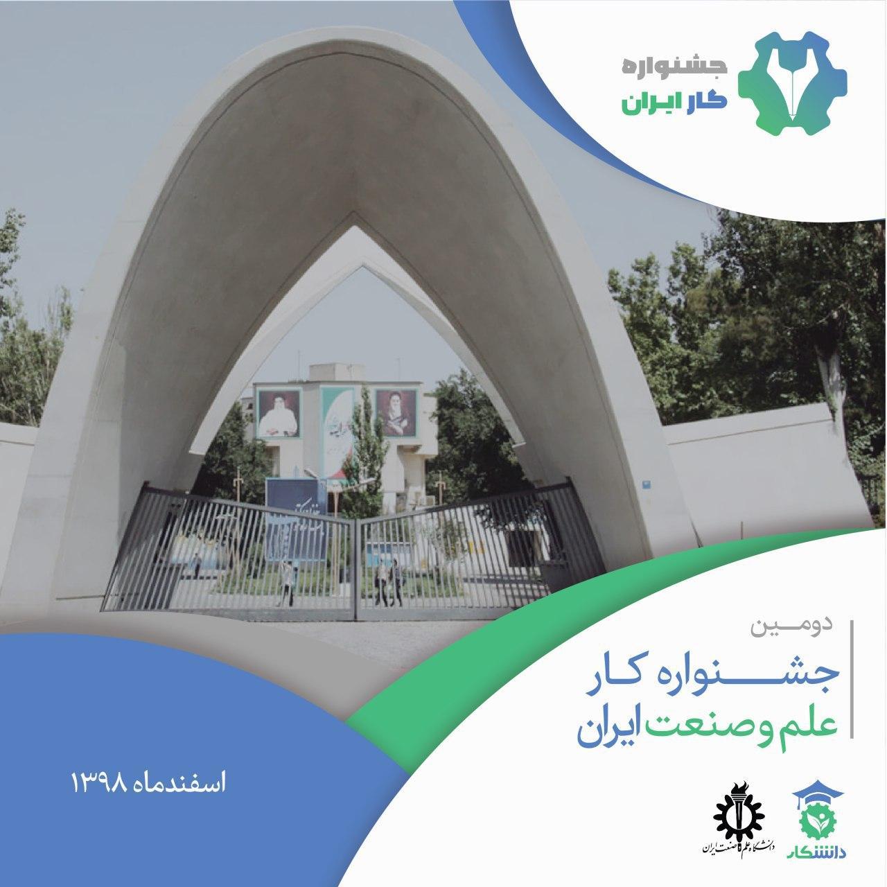 نمایشگاه کار-دانشگاه علم و صنعت