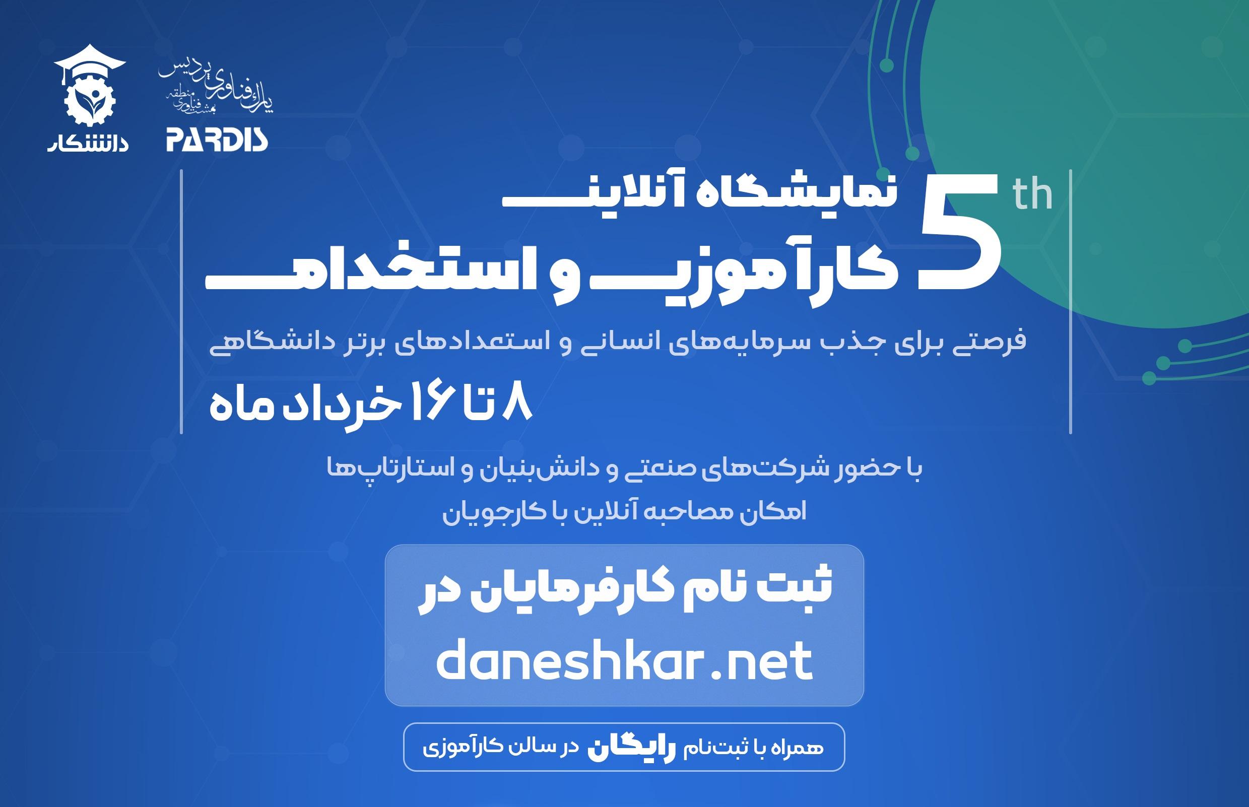 برگزاری پنجمین نمایشگاه کارآموزی و استخدام (آنلاین)