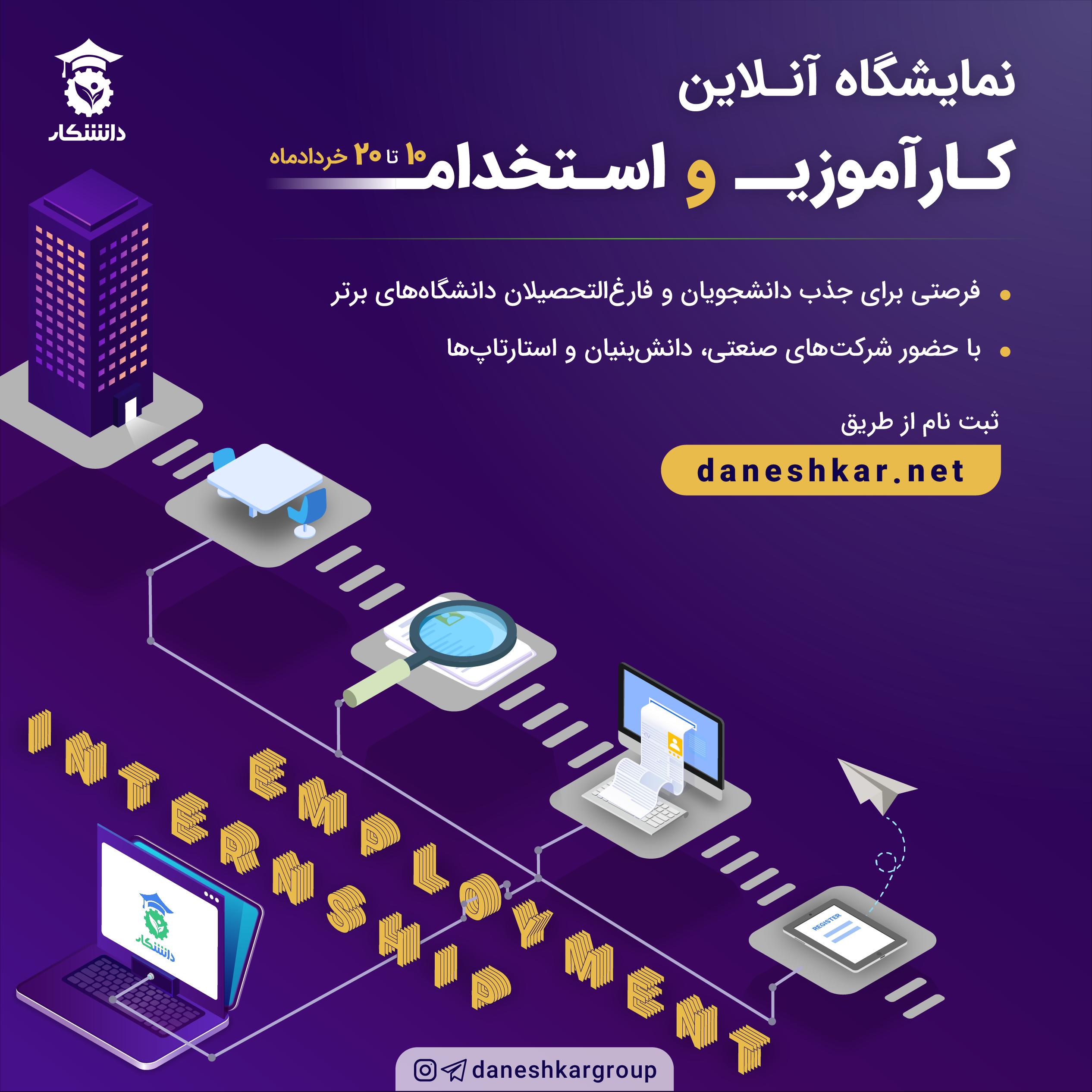 دومین نمایشگاه آنلاین کارآموزی و استخدام
