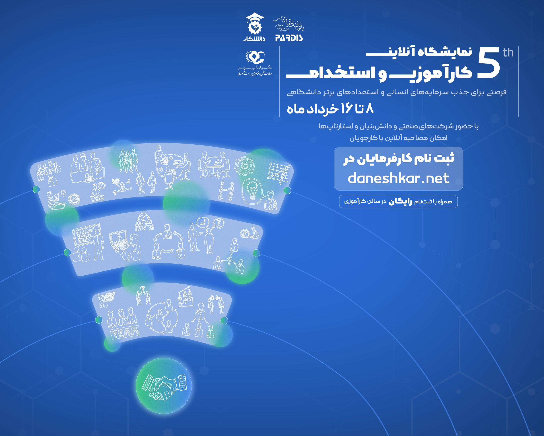 نمایشگاه کار آنلاین دانشکار